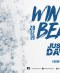 12 29 WINTER BEATS hd